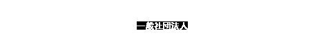 一般社団法人 日本トライボロジー学会 Japanese Society of Tribologists